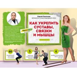 Купить Как укрепить суставы, связки и мышцы
