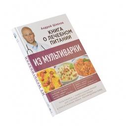 Купить Книга о лечебном питании из мультиварки, написанная врачом