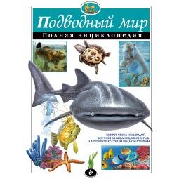 Купить Подводный мир. Полная энциклопедия (мел.)