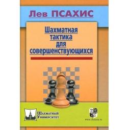 фото Шахматная тактика для совершенствующихся