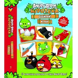 Купить Angry Birds. Игротека. Собирай! Играй! Оригами. 13 классных поделок в стиле Angry Birds