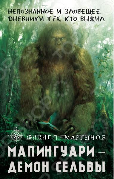 Криптозоолог и заядлый путешественник Филипп Мартынов с командой единомышленников отправляется в Перу, на поиски обезьяны Де Луа мифического существа, которое, по свидетельствам перуанцев, имеет разум и ходит, как человек . Обезьяна эта считается существом безобидным и пугливым, так что экспедиция обещает быть безопасной. Не экспедиция а пикник. В веселом расположении духа криптозоологи отправляются в туманные леса в окрестностях древнего города Куско. Через несколько дней пути они неожиданно встречают в сельве неизвестное существо огромное, зловонное, с чудовищными клыками и огненной шерстью. Монстр выглядит опасным и очень злым на безобидную обезьянку он явно не похож...