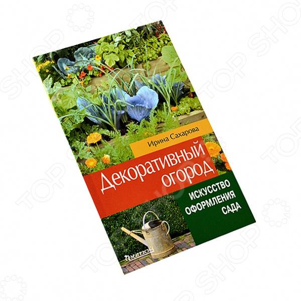 Сегодня все больше садоводов на своем участке пытаются совместить красоту и пользу, чтобы не только получить щедрый урожай зелени и овощей, но и любоваться красотой огорода. Автор книги, ландшафтный дизайнер И.А. Сахарова, основываясь на богатейшем личном опыте, подскажет вам, где выбрать место для огорода, как подобрать подходящий стиль, гармоничную цветовую гамму и разнообразные аксессуары. Воплотить в жизнь оригинальные идеи помогут фотографии, рисунки и схемы композиций. Книга будет интересна и полезна самому широкому кругу читателей.