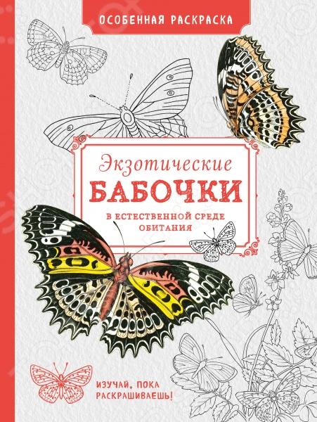 Особенная раскраска. Экзотические бабочкиРаскраски для взрослых<br>Цветная историческая гравюра бабочки в естественной среде обитания основа для раскрашивания, для создания наиболее точных образов. Гравюры для этой книги были взяты из энциклопедии Библиотека натуралиста , которую редактировал великий шотландский ученый-натуралист Сэр Вильям Жардин. Для раскрашивания вы можете воспользоваться совершенно разными инструментами: масляными, восковыми или акварельными цветными карандашами. Для вашего удобства, страницы сделаны из плотной бумаги.<br>