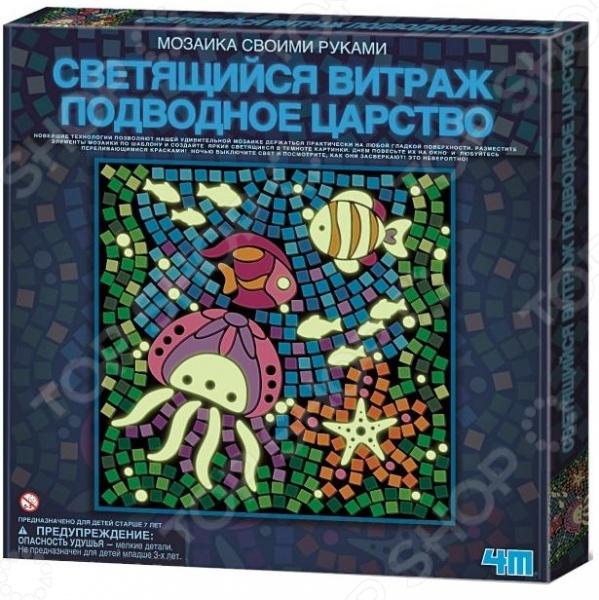 Набор для создания витража 4M «Подводное царство» подводное царство книжка плакат