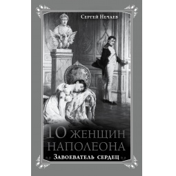 Купить 10 женщин Наполеона. Завоеватель сердец