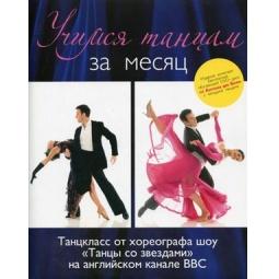 """Купить Учимся танцам за месяц. Танцкласс от хореографа шоу """"Танцы со звездами"""" на английском канале BBC (+ CD)"""