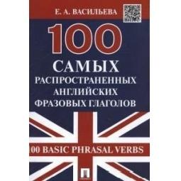 Купить 100 самых распространенных английских фразовых глаголов