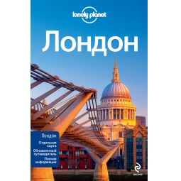 Купить Лондон. Путеводитель