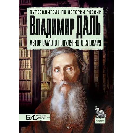 Купить Владимир Даль. Автор самого популярного словаря