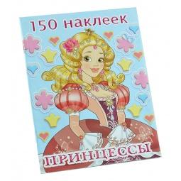 фото Принцессы. 150 наклеек (+ наклейки)