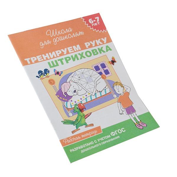 Тренируем руку. Штриховка. Рабочая тетрадь. 6-7 летОбучение письму<br>Рабочая тетрадь представляет собой первый этап подготовки ребенка 6- 7 лет к письму. Она включает упражнения, направленные на отработку одного из важнейших начальных графических навыков - штриховки. Книгу можно использовать как на групповых занятиях в детских садах и в начальной школе, так и для индивидуальной работы с детьми.<br>