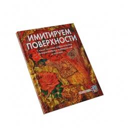 Купить Имитируем поверхности. Самая полная энциклопедия декоративных техник и материалов