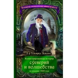 Купить Иллюстрированная история суеверий и волшебства