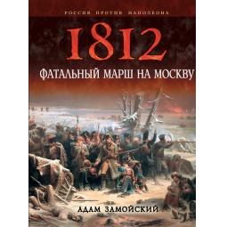 Купить 1812. Фатальный марш на Москву