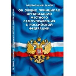 фото Федеральный закон «Об общих принципах организации местного самоуправления в Российской Федерации»