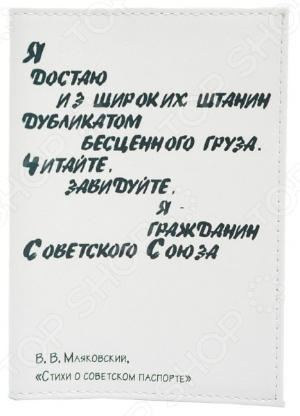 Обложка для паспорта кожаная Mitya Veselkov «Маяковский»Обложки для паспортов<br>Обложка для паспорта кожаная Mitya Veselkov Маяковский станет отличным дополнением к набору аксессуаров и подчеркнет вашу креативность и неповторимый вкус. Модель выполнена из натуральной кожи, отличается стильным дизайном и великолепным качеством исполнения. Обложка декорирована односторонним принтом, подходит как для внутреннего, так и для заграничного паспорта. Торговая марка Mitya Veselkov это синоним первоклассного качества и стильного современного дизайна. Компания занимается производством и продажей часов, кошельков, обложек на документы и т.д. Креативность, оригинальность и творческий подход вот основные принципы торгового бренда Mitya Veselkov.<br>