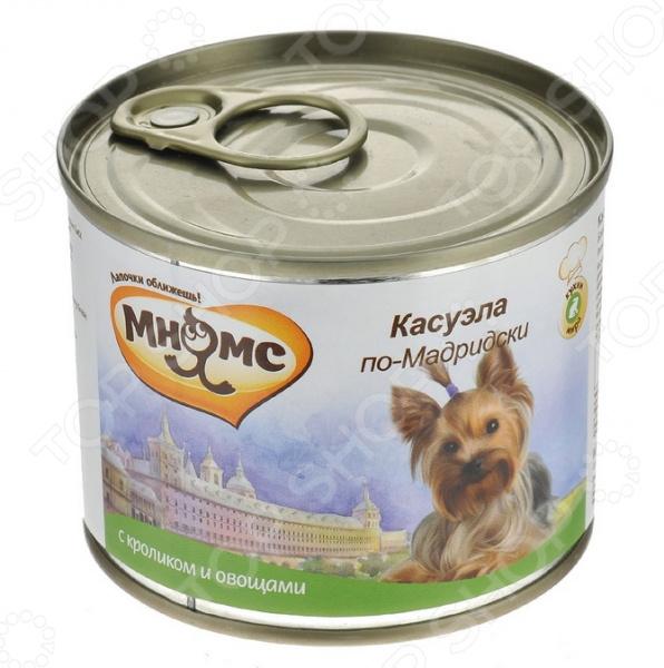 Корм консервированный для собак Мнямс «Касуэла по-Мадридски» с кроликом и овощамиВлажные корма<br>Корм консервированный для собак Мнямс Касуэла по-Мадридски с кроликом и овощами полноценное и сбалансированное питание для вашего любимого четвероногого друга. Вкусный, ароматный и высококачественный консервированный корм станет настоящим деликатесом для собаки, так как создан по настоящему рецепту популярного блюда испанской и латано-американской кухни. Благодаря тому, что его основу составляет натуральное мясо кролика и курицы, этот корм придется по нраву даже самым привередливым и капризным питомцам. Разработан специально для мелких пород собак. Корм отличается тонким, сложным и очень разнообразным вкусом, так как помимо отборного мяса включает богатые микроэлементами овощи морковь, томаты, тыкву и паприку. Помимо основным ингредиентов, корм обогащен всеми необходимыми минералами, витаминами и микроэлементами для поддержания здорового образа жизни и прекрасной физической формы животного. Почему этот корм стоит выбрать для своего питомца  Содержит только отборные и натуральные продукты самого высокого качества.  В составе нет искусственных красителей, консервантов, субпродуктов.  Обогащен витаминами, микро- и макроэлементами, необходимыми для поддержания здоровья собак.  Приятная мягкая консистенция. Суточная норма кормления. Кормом консервированным для собак Мнямс Касуэла по-Мадридски с кроликом и овощами не следует полностью заменять сухой корм. Рекомендованное количество корма следует корректировать в зависимости от особенностей и потребностей вашей собаки, её физического состояния и образа жизни. Корм рекомендуется давать комнатной температуры. Открытую упаковку рекомендуется хранить в холодильнике.       Вес собаки, кг     1-5     5-10     10-20     20-30       Суточная норма, г     90-200     200-350     350-500     500-600    Внимание! Всегда следите за тем, чтобы у вашей собаки была чистая и свежая вода в миске.<br>