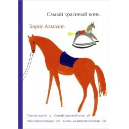 фото Самый красивый конь