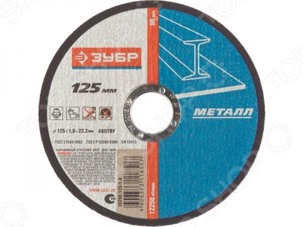 Набор дисков отрезных Зубр 36200-125-1.0-H10Диски пильные<br>Набор дисков отрезных Зубр 36200-125-1.0-H10 предназначен для резки металлических деталей и заготовок. Для изготовления используется оксид алюминия с высокой степенью очистки. Прочность кругов и безопасность в работе достигается многослойным армированием стекловолоконными сетками.<br>