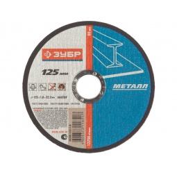 фото Набор дисков отрезных Зубр 36200-125-1.0-H10