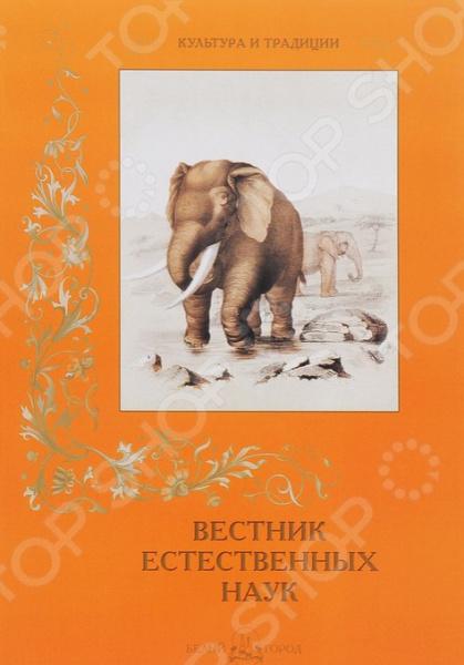 Вестник естественных наукБиологические науки<br>По улицам слона водили... Так за слоном толпы зевак ходили . Эта книга позволяет окунуться в атмосферу естественной науки времен Крылова и последующих лет, когда неизбалованной публике заморские звери были в диковинку и любое открытие производило фурор.<br>