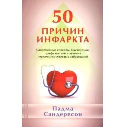Купить 50 причин инфаркта. Современные способы диагностики, профилактики и лечения сердечно-сосудистых заболеваний