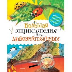 Купить Большая энциклопедия для любознательных