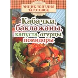 фото Кабачки, баклажаны, капуста, огурцы, помидоры