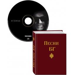 фото Песни БГ (+ CD)