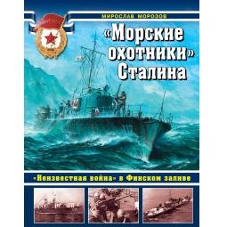 Купить Морские охотники Сталина. «Неизвестная война» в Финском заливе