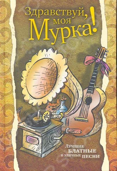 В сборник вошли семьдесят пять наиболее известных популярных блатных и уличных песен, своего рода жемчужин низового фольклора . Каждая песня сопровождается комментарием, в конце сборника дается краткий словарь блатного жаргона.