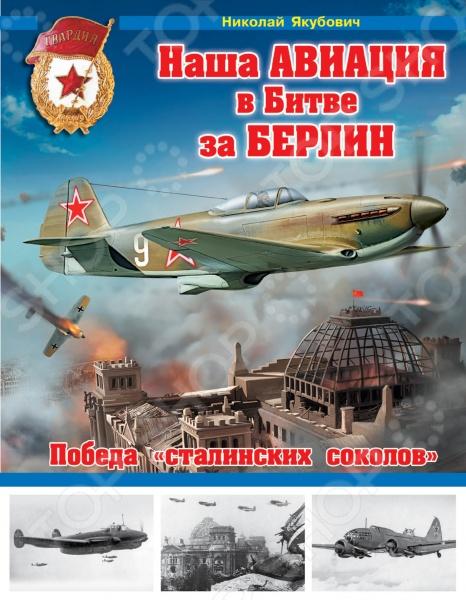 С именем Сталина вперед на Берлин! этот приказ маршала Жукова был зачитан сталинским соколам в ночь на 16 апреля 1945 года. В пять утра в небе над Зееловскими высотами вспыхнули ослепительные красные факелы, видимые с расстояния до 90 км, это были световые авиабомбы ЦОСАБ-100, подавшие сигнал к штурму Берлина. Час спустя армады краснозвездных бомбардировщиков и штурмовиков нанесли сокрушительный удар по немецким позициям . Так началась грандиозная Битва за Берлин, в которой участвовали более 8000 советских самолетов. По данным разведки, в Люфтваффе числились до 4000 машин, однако из-за нехватки топлива и пилотов далеко не все они смогли подняться в воздух, и главную угрозу для наших летчиков в ходе Берлинской стратегической наступательной операции представляла зенитная артиллерия противника. Но, несмотря на отчаянное сопротивление Люфтваффе, крайне неблагоприятные метеоусловия и густой дым от пожаров, снижавший видимость, сталинские соколы захватили полное господство в воздухе, сокрушая вражеские укрепления и расчищая путь войскам мощными 500- и 1000-килограммовыми бомбами Эта книга восстанавливает хронологию боевого применения советской авиации в Битве за Берлин. Это полная летопись последнего воздушного сражения Великой Отечественной, итогом которого стала безоговорочная капитуляция Рейха. К 70-ЛЕТИЮ ВЕЛИКОЙ ПОБЕДЫ.