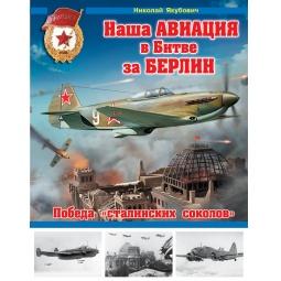 Купить Наша авиация в Битве за Берлин. Победа сталинских соколов
