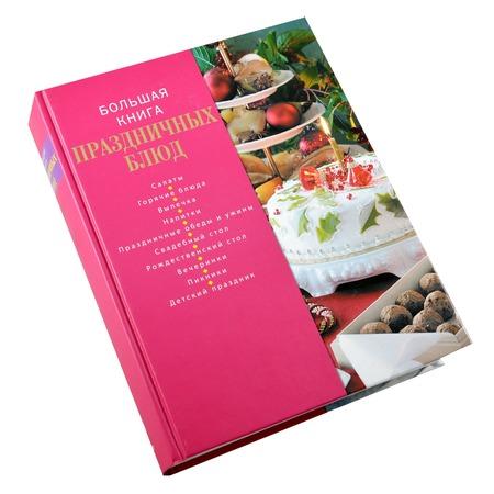 Купить Большая книга праздничных блюд