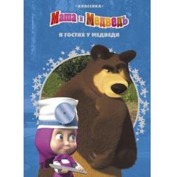 фото В гостях у Медведя. Маша и Медведь