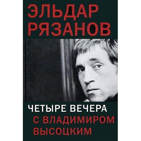 Купить Четыре вечера с Владимиром Высоцким