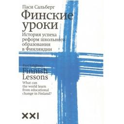 фото Финские уроки. История успеха реформ школьного образования в Финляндии