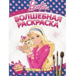Купить Барби. Волшебная раскраска