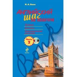 Купить Английский шаг за шагом. Часть 2 (+СD)