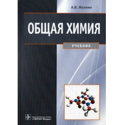 фото Общая химия