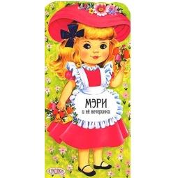 Купить Куколки. Мэри и ее вечеринки