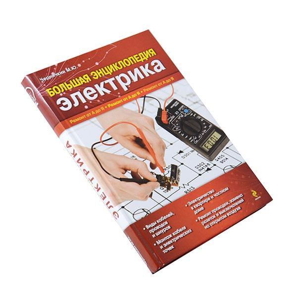 Самая полная на сегодняшний день книга, в которой вы найдете массу полезной информации, начиная с азов. В книге раскрыты все основные проблемы, с которыми можно столкнуться при работе с электричеством и электрооборудованием. Описание видов кабелей, проводов и шнуров, монтаж и ремонт электропроводки и многое другое. Эта книга станет полезным справочником и для электрика-специалиста, и для домашнего умельца.