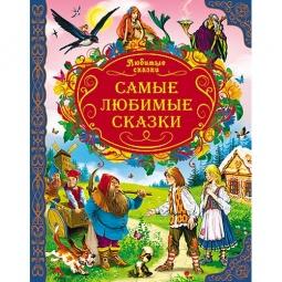 Купить Самые любимые сказки