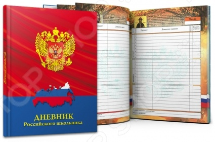 Дневник школьный Проф-Пресс «Герб и карта»