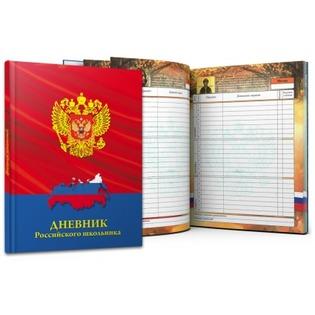 Купить Дневник школьный Проф-Пресс «Герб и карта»
