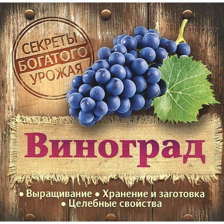 Купить Виноград. Выращивание. Хранение и заготовка. Целебные свойства