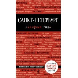 Купить Санкт-Петербург