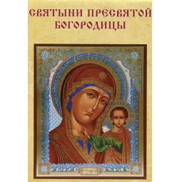 Купить Святыни Пресвятой Богородицы
