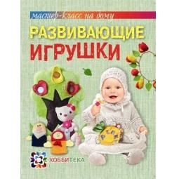 фото Развивающие игрушки